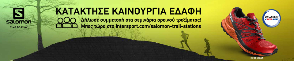 Intersport Samonon