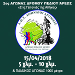 Athenian Runners Club